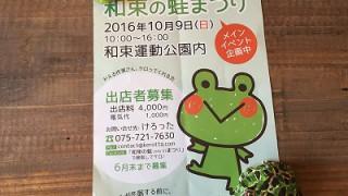 京都和束の蛙まつり