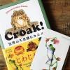 3月のひより。流行通信~黒川宇吉さんのカエル図鑑croak2ヶ月連続~